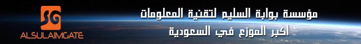 الموزع الجديد قادم في السعودية